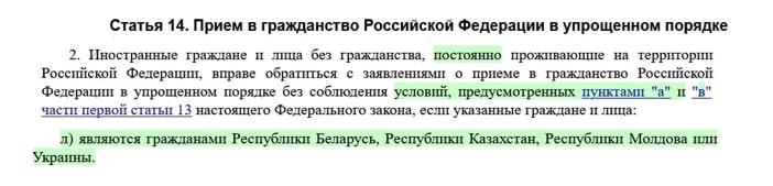 ГРАЖДАНСТВО РФ ДЛЯ УКРАИНЦЕВ