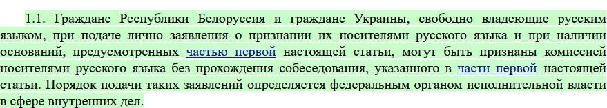 Гражданство РФ, изменения 2020 года