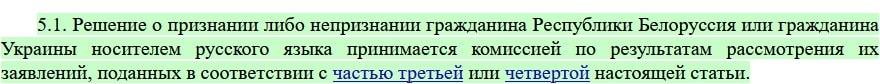 Признание иностранного гражданина носителем русского языка