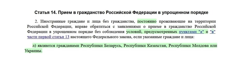 ГРАЖДАНСТВО РФ МОЛДАВАНАМ