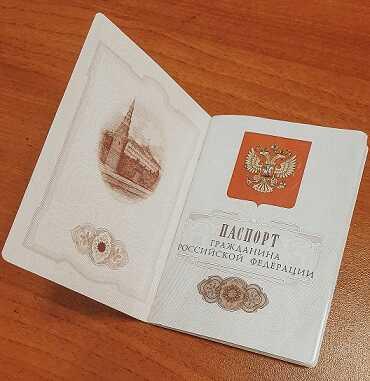 Гражданство РФ 2020
