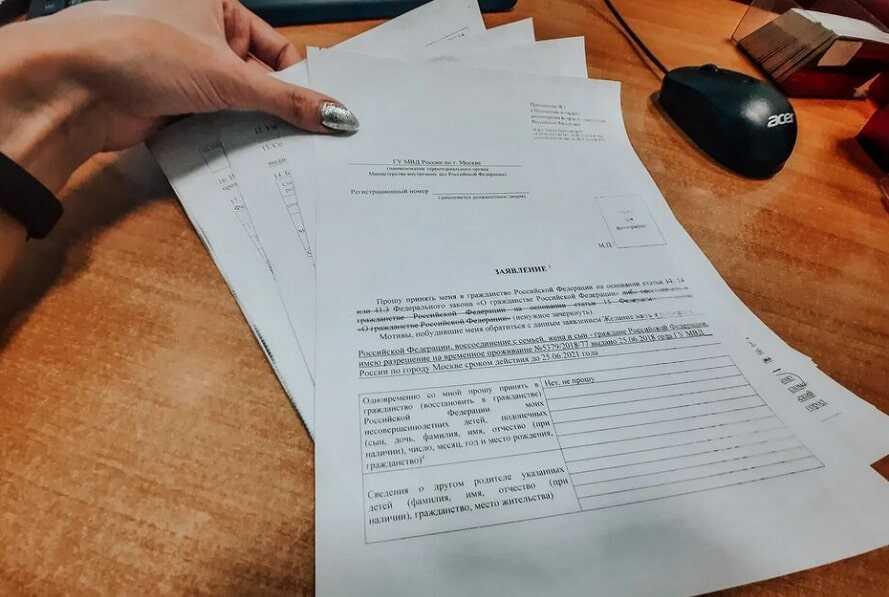 Заявление о приеме в гражданство
